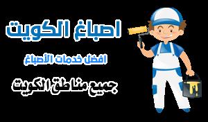 صباغ بالكويت 67009927 بأرخص الاسعار