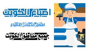 رقم صباغ رخيص بالكويت