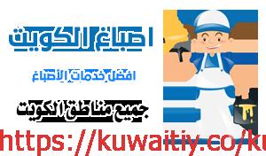صباغ شاطر بالكويت