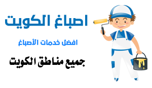 صباغ الكويت 99202625 صباغ شاطر ورخيص